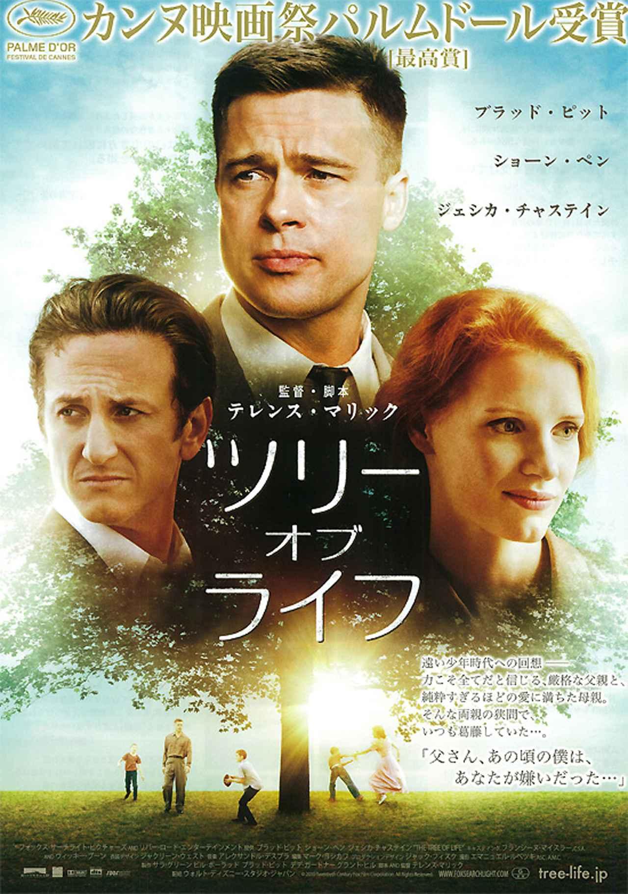 画像: http://movies.yahoo.co.jp/movie/ツリー・オブ・ライフ/338680/