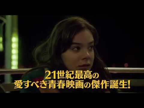 画像: こじらせ青春映画『スウィート 17 モンスタ ー』予告 youtu.be