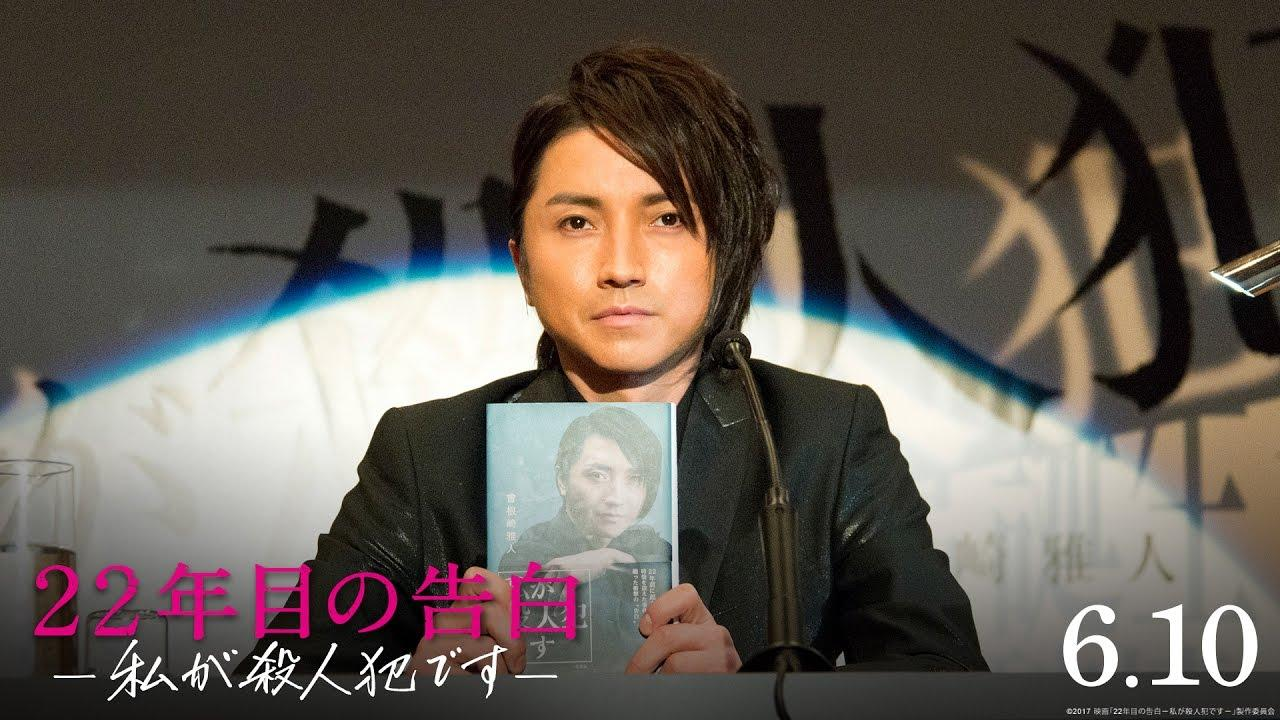 画像: 映画『22年目の告白』予告【HD】2017年6月10日(土)公開 youtu.be