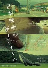 画像: 若者たちが見知らぬ土地を旅し、自身とは異なる世代の人物との出会いを通して、その土地のかつての記憶を辿っていく...。 ある者は東日本大震災の被災地、 ある者は祖父の遠い記憶の中の土地、 そしてある者は自分がかつて暮らした土地を旅し、 彼らの経験がキャメラを通して作品として立ち現われてくるー