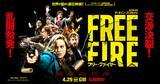 画像: 4.29(sat)全国GW公開!映画「フリー・ファイヤー」公式サイト