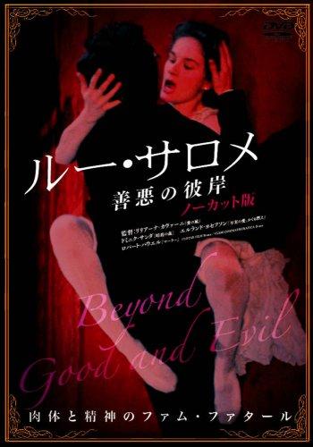画像: https://www.amazon.co.jp/ルー・サロメ-善悪の彼岸-ノーカット版-DVD-ドミニク・サンダ/dp/B000IMUX7U