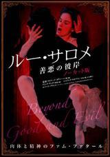 画像: https://www.amazon.co.jp/ ルー・サロメ-善悪の彼岸-ノーカット版-DVD-ドミニク・サンダ/dp/B000IMUX7U