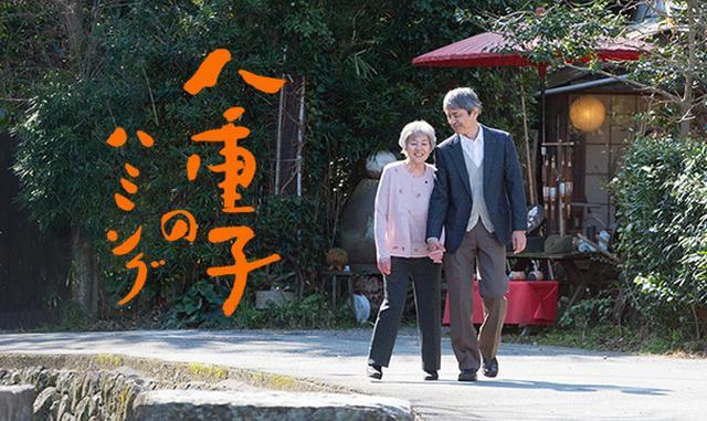 画像: 映画「八重子のハミング」公式サイト