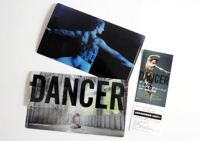 画像: 【特典】 『ダンサー、セルゲイ・ポルーニン 世界一優雅な野獣』特製チケットホルダー