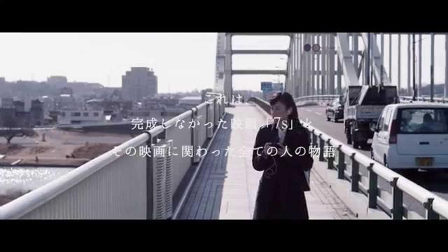 画像: 『7s[セブンス]』映画オリジナル予告編(特報) youtu.be