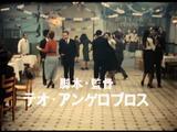 画像: 『旅芸人の記録』予告編 テオ・アンゲロプロス監督作品 youtu.be