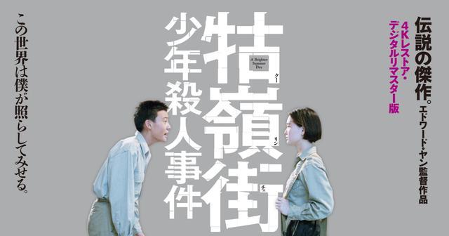 画像: 『牯嶺街(クーリンチェ)少年殺人事件』公式サイト