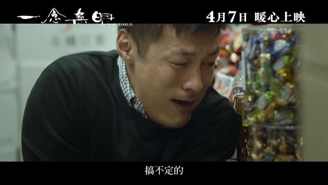 画像: 【一念無明】電影正式預告4/7 暖心上映 youtu.be