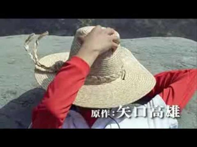 画像: 映画「釣りキチ三平」予告編 youtu.be