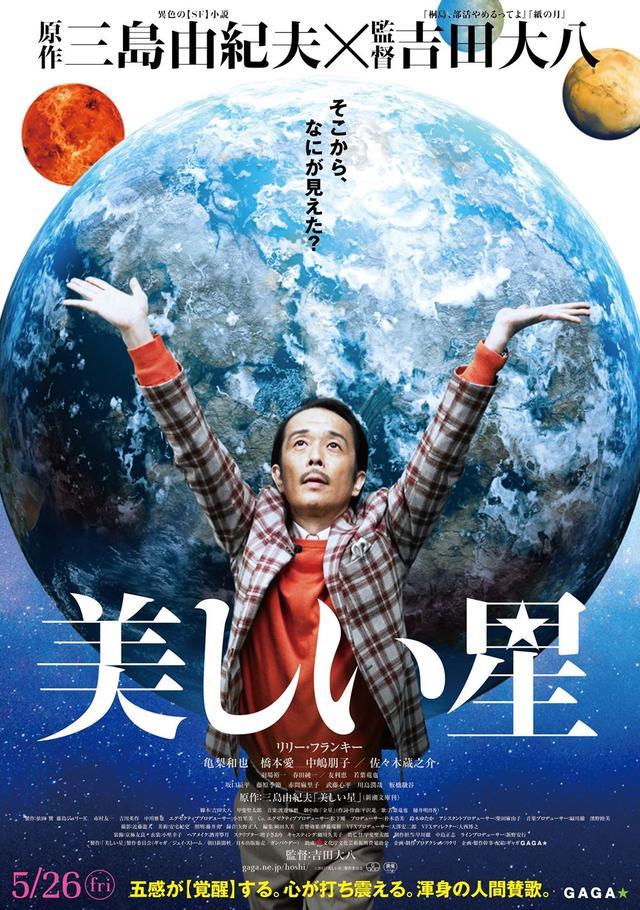 """画像: 地球を背景に、本作の主人公大杉重一郎がキメる""""火星人のポーズ""""。 【覚醒】の先に、いったい何が見えたのか? 三島×吉田ワールドは、心が打ち震える人間賛歌!"""