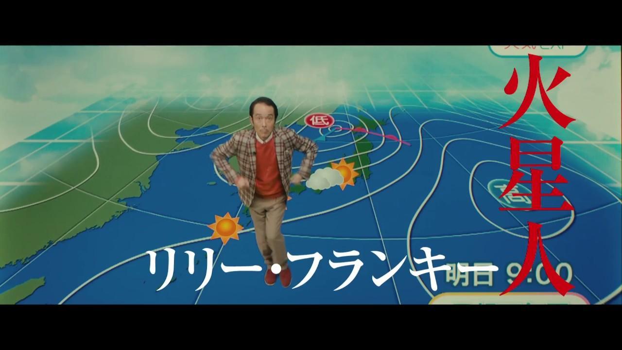 画像: 原作三島由紀夫✖️吉田大八監督『美しい星』本予告 youtu.be
