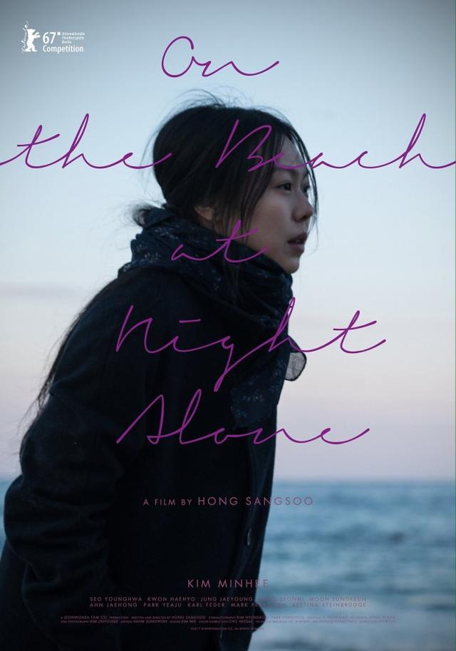 画像: http://asianwiki.com/On_the_Beach_at_Night_Alone