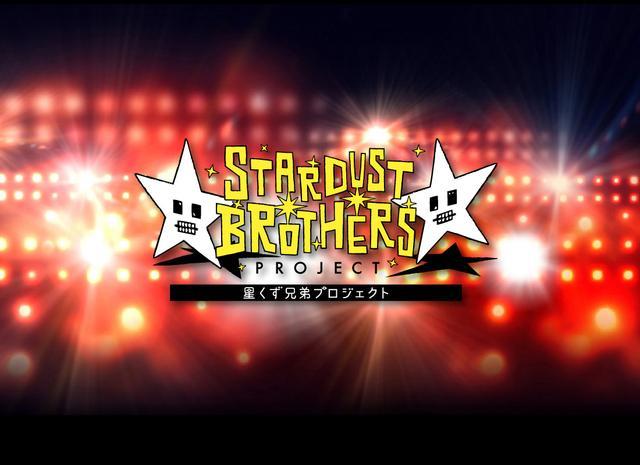 画像: STARDUST BROTHERS PROJECT | 映画『星くず兄弟の新たな伝説』公式サイト