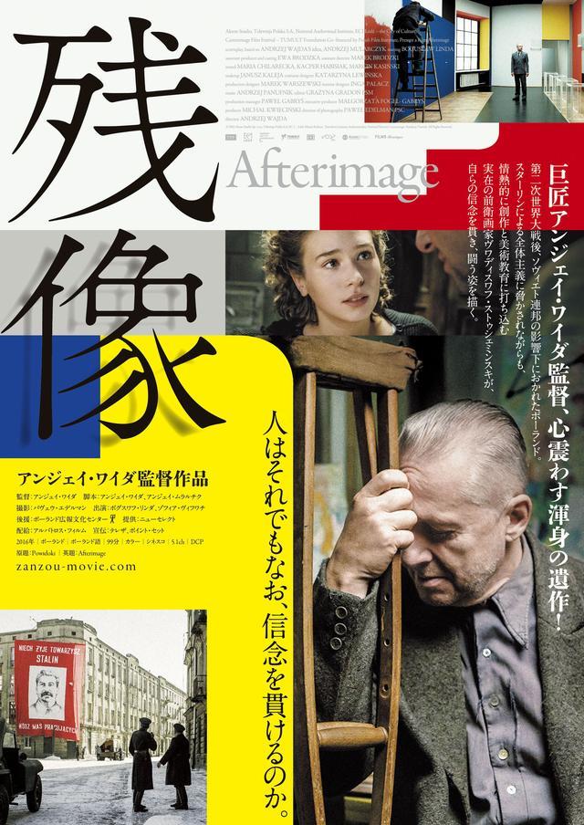画像1: アンジェイ・ワイダの遺言のような渾身の遺作『残像』が日本公開へー圧制と闘い続け、信念を貫いた実在の前衛画家を描く