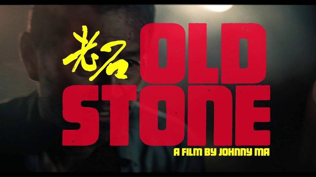 画像: OLD STONE official US trailer youtu.be