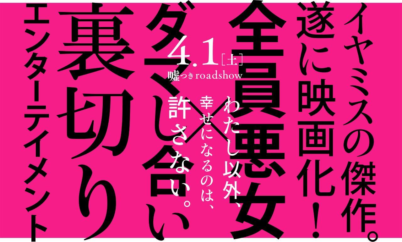 画像: 映画『暗黒女子』オフィシャルサイト