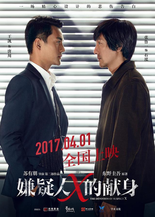 画像: 嫌疑人x的献身苏有朋版演员表、上映时间剧照海报公布- 北京本地宝