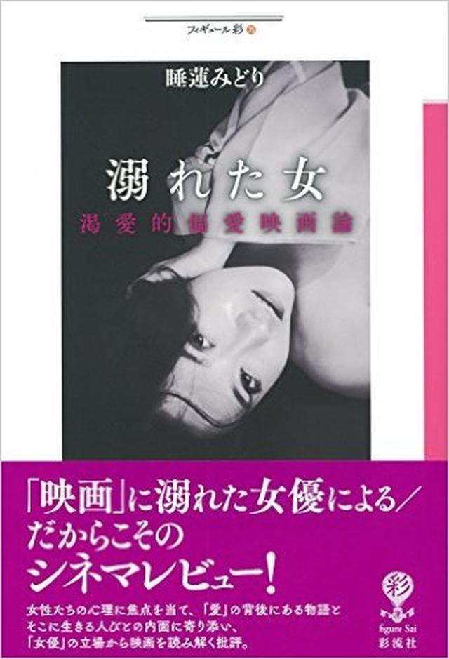 画像: 「悪女について語る」イベント開催!