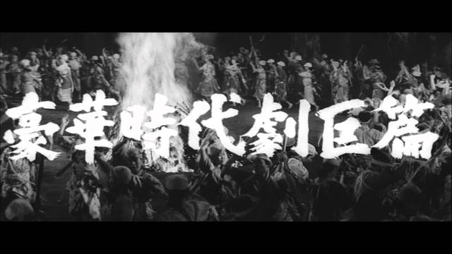 画像: 隠し砦の三悪人(プレビュー) youtu.be
