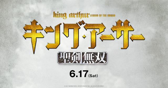 画像: 映画『キング・アーサー 聖剣無双』オフィシャルサイト