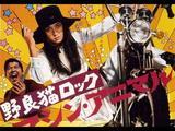 画像: Stray Cat Rock: Machine Animal Original Trailer (Yasuharu Hasebe, 1970) youtu.be
