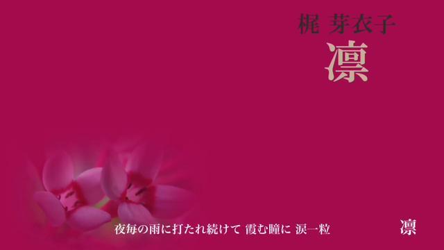 画像: 梶芽衣子 「凛」凛〜怨み節 Meiko Kaji 「Rin」Rin〜Uramibushi youtu.be
