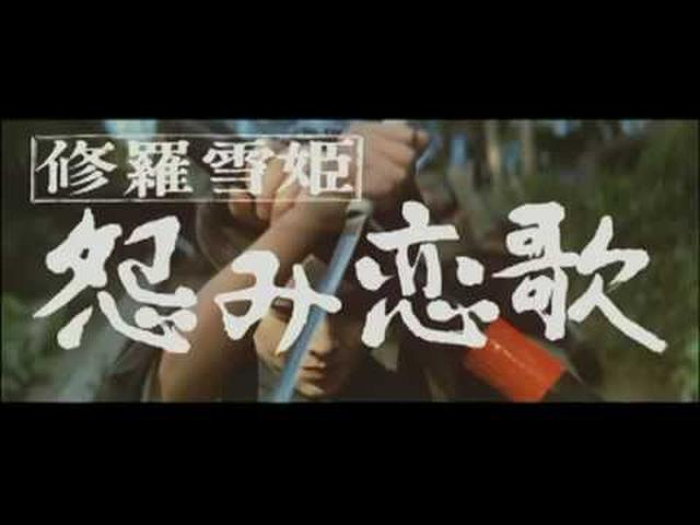 画像: Lady Snowblood 2: Love Song of Vengeance 1974 (Trailer) youtu.be