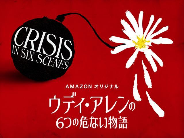 """画像1: これは、""""Amazon""""ですって--ウディ・アレン監督が手がける初となるドラマシリーズ 『ウディ・アレン  6つの危ない物語』 ー"""