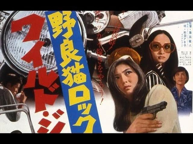 画像: Stray Cat Rock: Wild Jumbo Original Trailer (Toshiya Fujita, 1970) youtu.be