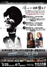 画像: 東京では、4月1日から3日までイベント開催