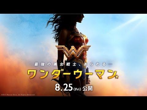 画像: 映画『ワンダーウーマン』予告【HD】2017年8月25日(土)公開 youtu.be