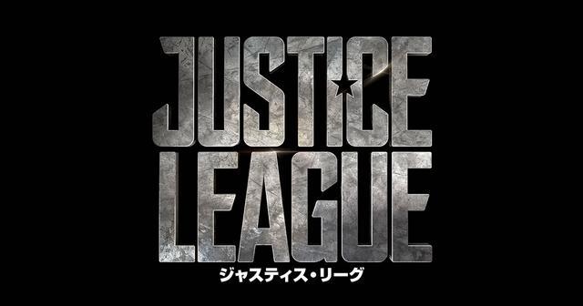 画像: 映画『ジャスティス・リーグ』オフィシャルサイト 11月18日(土)公開決定!