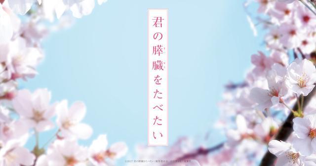 画像: 映画『君の膵臓をたべたい』オフィシャルサイト