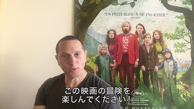 画像: 『はじまりへの旅』マット・ロス監督日本へメッセージ youtu.be