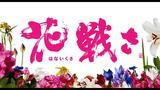 画像: 映画『花戦さ』 予告編 youtu.be