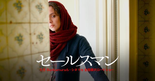 画像: 映画『セールスマン』|2017年6月Bunkamuraル・シネマほか全国順次ロードショー