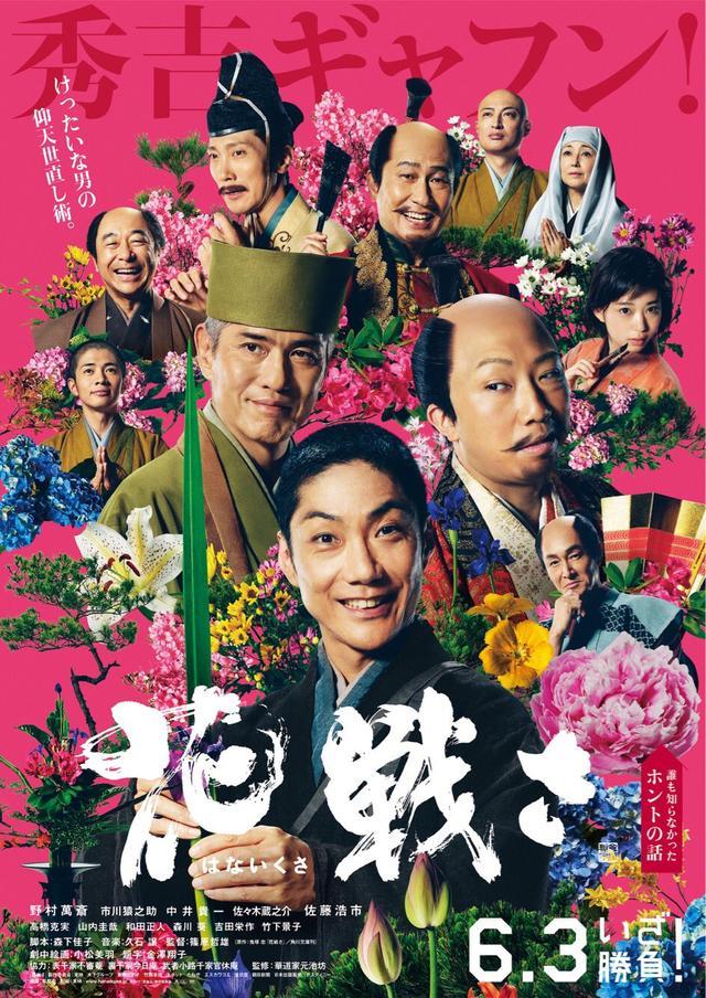 画像: (c)2017「花戦さ」製作委員会 twitter.com