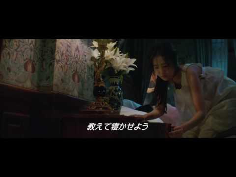 画像: 男子禁制!『お嬢さん』初めての夜本編映像 youtu.be