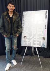 画像: チャン・チェン日本語で挨拶メッセージ動画到着!大ヒット公開中『牯嶺街(クーリンチェ)少年殺人事件』