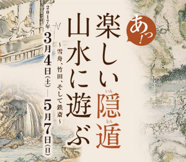 画像: 京都(鹿ヶ谷)|住友コレクション 泉屋博古館