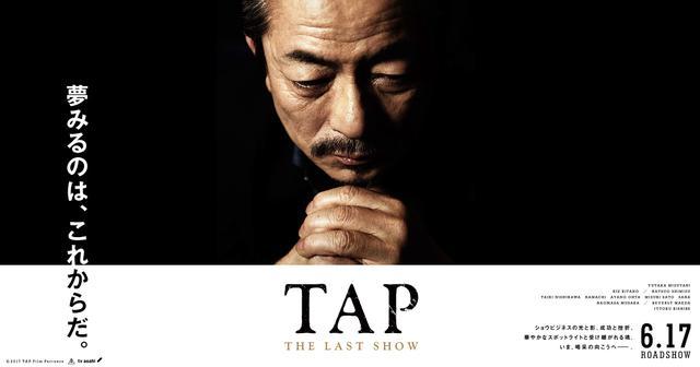 画像: 『TAP -THE LAST SHOW-』