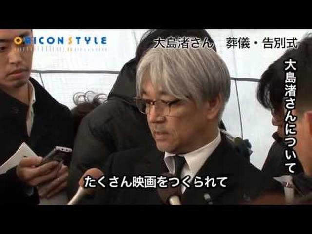 画像: 坂本龍一、大島渚監督に弔辞「僕のヒーロー」 youtu.be