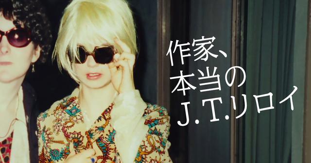 画像: 映画『作家、本当のJ.T.リロイ』公式サイト