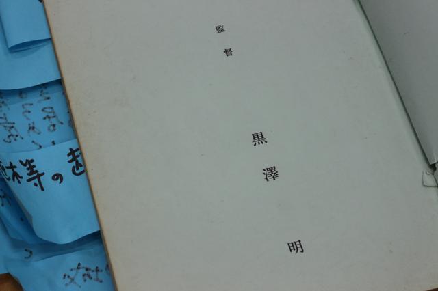 画像2: 野上照代さんが当時使われた台本を公開!