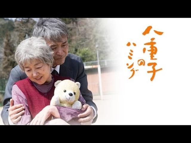 画像: 映画『八重子のハミング』特報映像 youtu.be