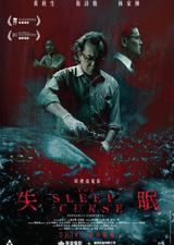 画像2: http://www.emp.hk/en/production/all/the-sleep-curse