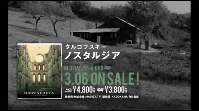 画像: Blu-ray&DVD『ノスタルジア』CM「天使」篇 youtu.be