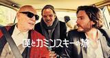 画像: 映画『僕とカミンスキーの旅』公式サイト