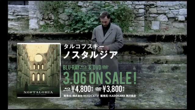 画像: Blu-ray&DVD『ノスタルジア』CM「ロウソク」篇 youtu.be